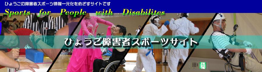 ひょうご障害者スポーツサイト